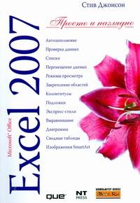 Microsoft Excel 2007 - фото 1