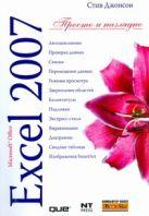 Джонсон С. - Microsoft Excel 2007' обложка книги