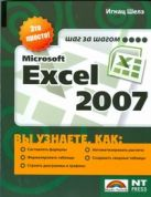 Шелз Игнац - Microsoft Excel 2007' обложка книги