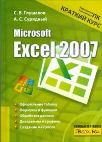Microsoft Excel 2007. Краткий курс - фото 1