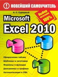 Microsoft Excel 2010 - фото 1
