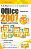 Microsoft Office 2007.  Лучший самоучитель