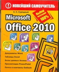 Microsoft Office 2010 Сурядный А.С.