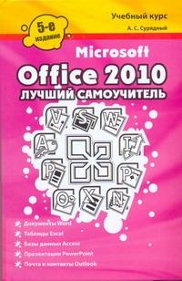 Microsoft Office 2010.  Лучший самоучитель - фото 1