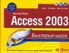Кронан Д. - Microsoft Office Access 2003' обложка книги
