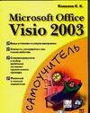 Ковалев К.К. - Microsoft Office Visio 2003' обложка книги