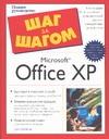 Крейнак Д. - Microsoft Office XP' обложка книги