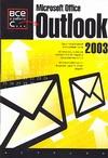 Microsoft Office. Outlook 2003 - фото 1