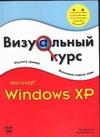 Джонсон С. - Microsoft Windows XP' обложка книги