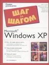 Microsoft Windows XP Макфедрис П.