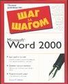Бобола Д.Т. - Microsoft Word 2000' обложка книги