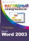Мармел Э. - Microsoft Word 2003' обложка книги