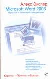 Microsoft Word 2003 - фото 1