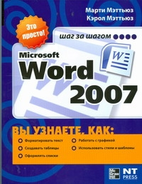 Microsoft Word 2007 - фото 1