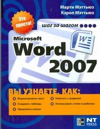 Microsoft Word 2007 Мэттьюз М.