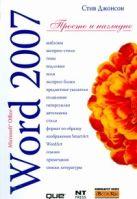 Джонсон С. - Microsoft Word 2007' обложка книги