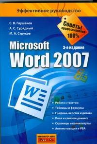 Miсrosoft Word 2007 - фото 1