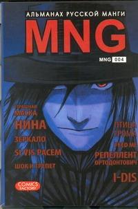 MNG. Альманах русской манги. Вып. 4