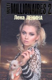 Ленина Лена - Multimillionaires-2 обложка книги