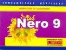 Цуранов М.В. - Nero 9. Компьютерная шпаргалка' обложка книги