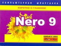 Nero 9. Компьютерная шпаргалка Цуранов М.В.