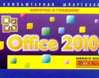 Office 2010 - фото 1