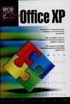 Ульрих Л.Э. - Office XP' обложка книги