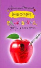 Хмелевская И. - P.S. Любимый, завтра я тебя убью' обложка книги