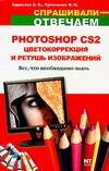 Карасева Э.В. - Photoshop CS 2. Цветокоррекция и ретушь изображений' обложка книги
