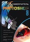 Динман Е.И. - Photoshop CS2' обложка книги