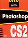 Карасева Э.В. - Photoshop CS2' обложка книги