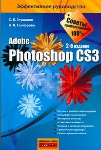 Глушаков С.В. - Photoshop CS3 обложка книги