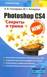 Photoshop CS4. Секреты и трюки - фото 1