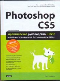 Снайдар Леса - Photoshop CS5 + DVD обложка книги