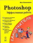 Клосковски М. - Photoshop. Эффективная работа' обложка книги