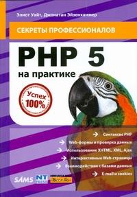 PHP 5 на практике - фото 1