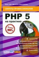 Уайт Э. - PHP 5 на практике' обложка книги