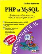 Дамашке Гизберт - PHP и MySQL' обложка книги