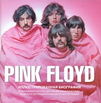 Pink Floyd Клейтон Мэри