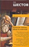 Potestas clavium (Власть ключей) - фото 1