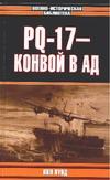 Лунд П. - PQ-17- конвой в ад' обложка книги