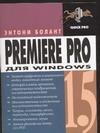 Болант Э. - Premiere Pro 1.5 для Windows' обложка книги