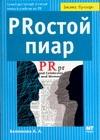 Беленкова А.А. - PRостой пиар' обложка книги