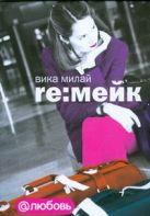 Милай В. - Re: мейк' обложка книги