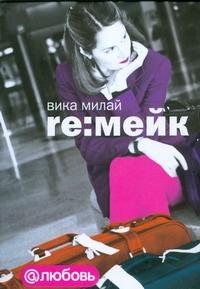 Re: мейк Милай В.