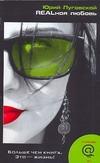 Луговской Ю.Е. - REALная любовь' обложка книги