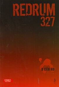 Redrum 327. Т. 3 Я Сен Ко
