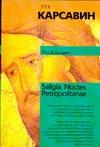 Карсавин Л. П. - Saligia. Noctes Petropolitanae' обложка книги