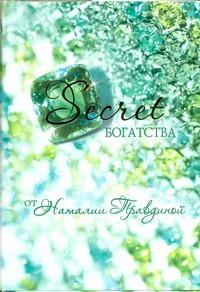 Secret богатства
