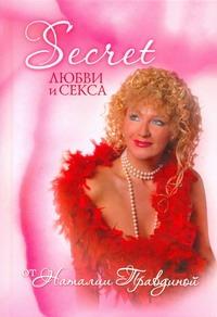 Secret любви и секса от Наталии Правдиной Правдина Н.Б.